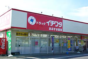 株式会社 薬正堂 すこやか薬局 大里店(沖縄県)の薬 …